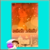 เพลิงรักรหัสลับชุดที-แฟล็ก11 White Heat (T-FLAC #11) เชอร์รี่ อะแดร์ (Cherry Adair) พิชญา ภัทรา111
