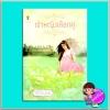 เจ้าหญิงเลือกคู่(มือสอง) สัตตบุษย์ กรีนมายด์ บุ๊คส์ Green Mind Publishing