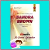 ลับลวงใจA Secret Splendor แซนดร้า บราวน์ (Sandra Brown) เอ็มเจ สมใจบุ๊ค
