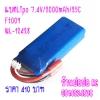 แบต Lipo 7.4V /2000mAh /25C(แบตแต่ง)