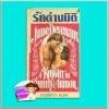 รักต่างมิติ พิมพ์ 1 A knight in Shining Armour จูด เดเวอโรซ์(Jude Deveraux) กฤติกา ฟองน้ำ