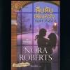 สืบลับเสี่ยงหัวใจ(Night shield) ชุดค่ำคืนแห่งรัก 5 นอร่า โรเบิร์ตส์ (Nora Roberts) ปิยะฉัตร แก้วกานต์