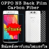ฟิล์มหลัง OPPO N3 ฟิล์มคาร์บอนไฟเบอร์ใส [Pre-Order]