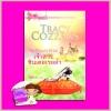 เจ้าสาวซินเดอเรลล่า The Prince's Bride เทรซี่ คอซเซนส์ (Tracy Cozzens) ณัฐภัทรา เกรซพับลิชชิ่ง