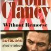 ลบรอยแค้น Without Remorse( Jack Ryan Universe Series) ทอม แคลนซี่ (Tom Clancy) สุวิทย์ ขาวปลอด วรรณวิภา