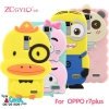 เคส Oppo R7 Plus - ZCGYLP Cartoon 3D Silicone case [Pre-Order]