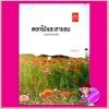ดอกไม้และสายลม ชุดธิโมส์ ลำดับ3 ดวงตะวัน ดวงตะวัน ในเครือ dbooksgroup