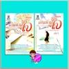 เกินห้ามใจ เล่ม 1-2 Love is Beyond Control ชุด Love is Shayna ดอกหญ้า Dokya