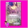 รอยรักเทพบุตรเถื่อน มุกปรินทร์ โรแมนติค พับลิชชิ่ง Romantic Publishing