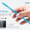 เคส Vivo X5 Max - Metalic Bumper Case [Pre-Order]