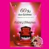 60 วันฉันจะ (ไม่ )รักเธอ ศิรพิชญ์ (Shayna) มายดรีม My Dream ในเครือ สถาพรบุ๊คส์