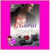 โซ่ขังรัก ธิดาดิน โรแมนติค พับลิชชิ่ง Romantic Publishing