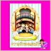 ความรักของแสนรัก veerandah (วีรันดา) ทำมือ