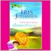เมื่อดอกรักบาน ชุดเซดิข่าน7 And the Desert Bloom (Sedikhan #7) ไอริส โจแฮนเซ่น(Iris Johansen) กัณหา แก้วไทย แก้วกานต์
