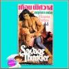 เถื่อนพิศวาส พิมพ์ 1 Savage Thunder (Wyoming #2) โจฮันนา ลินด์ซีย์(Johanna Lindsey) กฤติกา ฟองน้ำ