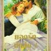 ยอดรักนักสืบ เล่ม 4 เงารัก : กัปตันเรือรัก Shades Of Gray (Hagen Series #8) Captain's Paradise (Hagen Series #9) เคย์ ฮูเปอร์(Kay Hooper) กัณหา แก้วไทย แก้วกานต์