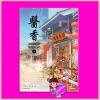 ยอดหญิงหมอเทวดา เล่ม 4 ( 7 เล่มจบ ) 醫香 อวี่จิ่วฮวา (雨久花) เม่นน้อย แจ่มใส มากกว่ารัก