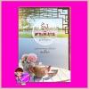รุ้งลายมังกร ชุด หัวใจเดินทาง ดาริยา ที่รัก ในเครือ dbooksgroup
