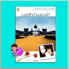 มนต์รักข้ามขอบฟ้า (มือสอง) (สภาพ80-90%) ชุด มนต์รัก กานจ์แก้ว กรีนมายด์ บุ๊คส์ Green Mind Publishing