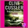 ทรอย Trojan Odyssey หนึ่งในชุด เดิร์ก พิตต์ ไคลัฟ์ คัสเลอร์ Clive Cussler สุวิทย์ ขาวปลอด วรรณวิภา