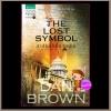 สาส์นลับที่สาบสูญ The Lost Symbol แดน บราวน์ (Dan Brown) อรดี สุวรรณโกมล แพรว