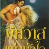 พิศวาสแห่งหัวใจ Feel His Heart Maderine Tresies Yours Until Down เทเรซ่า เมดิรอส (Teresa Medeiros) ทิพาพรรณ ฟองน้ำ