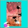 ล่ารักหักเหลี่ยมเพชรชุดที-แฟล็ก7 Hot Ice (T-FLAC #7) เชอร์รี่ อะแดร์ (Cherry Adair) กัญชลิกา ภัทรา110