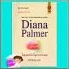 ไม่แคยรักใครเท่าเธอ Man of Ice ไดอาน่า ปาล์มเมอร์(Diana Palmer) เพชรชมพู สมใจบุ๊ค