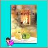 เพลิงมารยาทะเลหัวใจ(มือสอง) The Flame of Revenge สายไหม ทัช พับลิชชิ่ง TOUCH PUBLISHING