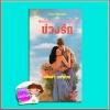 บ่วงรัก Return to Santa Flores (Santa Flores# 1) ไอริส โจแฮนเซ่น (Iris Johansen) กัณหา แก้วไทย วรรณวิภา