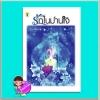 รักในม่านใจ (มือสอง) (สภาพ80-90%) พลอยภัทรา กรีนมายด์ บุ๊คส์ Green Mind Publishing