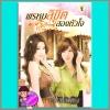 พรหมลิขิตสองหัวใจ เตพิชา กรีนมายด์ Green Mind Publishing