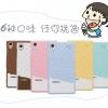 เคส Sony Xperia Z1 - iCe cream Silicone Case [Pre-order]