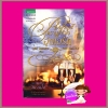 ตราบหัวใจอุ่นไอรัก Perfect (Second Opportunites #2) จูดิธ แมคนอธ (Judith Mc Naught) ขีดขิน จินดาอนันต์ แพรว