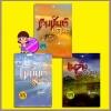 ชุด อาณาจักรรัก (มือสอง) (สภาพ80-90%) 3 เล่ม : 1.เหมันต์นิรันดร 2.คิมหันต์นฤมิต 3.เพลิงพิรุณ ลัลล์ลลิล พิมพ์คำ Pimkham ในเครือ สถาพรบุ๊คส์