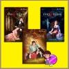 ชุด Vampire My Dream 3 เล่ม : 1.แรกรักนิรันดร์ 2.กบฎรักนิรันดร์ 3.สัญญารักนิรันดร์ การะเกด อิงอร