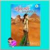 สัญญารักในรอยทราย พิมพ์ครั้งที่3 ฉบับปรับปรุง (มือสอง) (สภาพ80-90%) อลิลศรา กรีนมายด์ บุ๊คส์ Green Mind Publishing