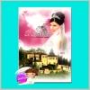 รักระแวงใจ ชุดเจ้าสาวพราวเสน่ห์3The Spanish Billionaire's Pregnant Wifeลินน์ เกรแฮม (Lynne Graham)สีตาGrace