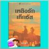 เพลิงรักเท็กซัส Desert Heat (Sinclair Sisters Trilogy#2) แคท มาร์ติน(Kat Martin) ญาดา แก้วกานต์