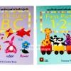 [เซต 2 เล่ม] แบบฝึกนับเลขและภาษาอังกฤษสำหรับเด็กปฐมวัย