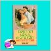 ฤดูกาลแห่งความรัก Cajun Summer มอร่า ซีเกอร์ (Maura Seger) ทองอุไร ฟองน้ำ