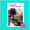 ฤารักมิอาจเลือน (มือสอง) (สภาพ80-90%) แพรพริมา กรีนมายด์ บุ๊คส์ Green Mind Publishing