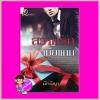 สวาทรักเมียแถม มัทนีญา โรแมนติค พับลิชชิ่ง Romantic Publishing