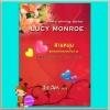 สามหนุ่มแบดบอยคอยเจ้าสาว 3 Brides For 3 Bad Boys ลูซี มอนโร(Lucy Monroe) ปิยะฉัตร คริสตัล พับลิชชิ่ง
