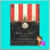 เชือดอเมริกา State of the Union (Scot Harvath #3) แบรด ธอร์ (Brad Thor) สรศักดิ์ สุบงกช โพสต์ บุ๊คส์ Post Books