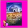 ล่ารหัสเจฟเฟอร์สัน The Jefferson Key สตีฟ เบอร์รี(Steve Berry) ศศมาภา แพรว