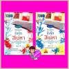 รังรักสิเน่หา เล่ม 1-2 ชุด รักฤๅเสน่หาชุด รักฤๅเสน่หา ติกาหลัง แสนรัก ในเครือ ไลต์ ออฟ เลิฟ Light of Love Books