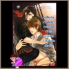 NO KISS NO KILL Series II กับดักอันตรายล่าหัวใจเป็นเดิมพัน! แจ่มใส love series Hideko_Sunshine