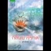 กลิ่นปาริชาต(มือสอง) จุฑารัตน์ อรุณ ในเครือ อมรินทร์