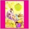 ชายาสะท้านแผ่นดิน เล่ม 8 Fei Guan Tian Xia Volume 8 อี๋ซื่อเฟิงหลิว พริกหอม แจ่มใส มากกว่ารัก